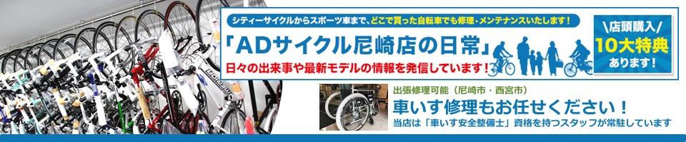 ADサイクル尼崎店の日常