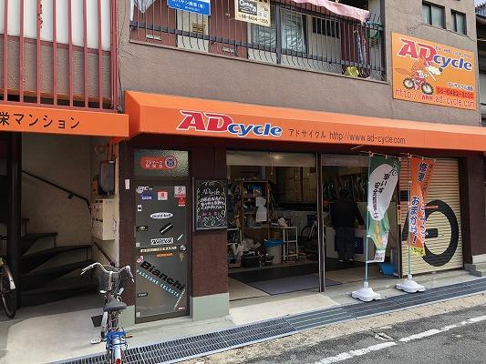 ADサイクル店舗